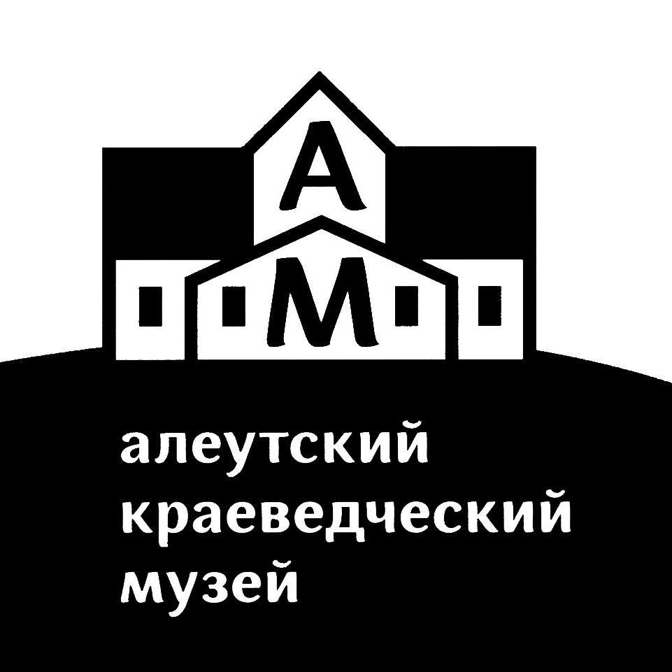 "МБУ ""Алеутский краеведческий музей"""